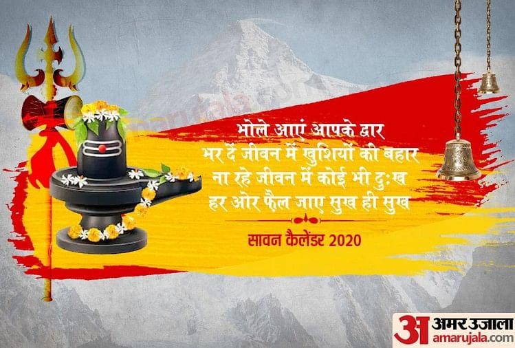 sawan 2020: रामचरितमानस पाठ दिन-रात्रि में, नौ दिनों में तथा तीस दिनों में भी करने का विधान है