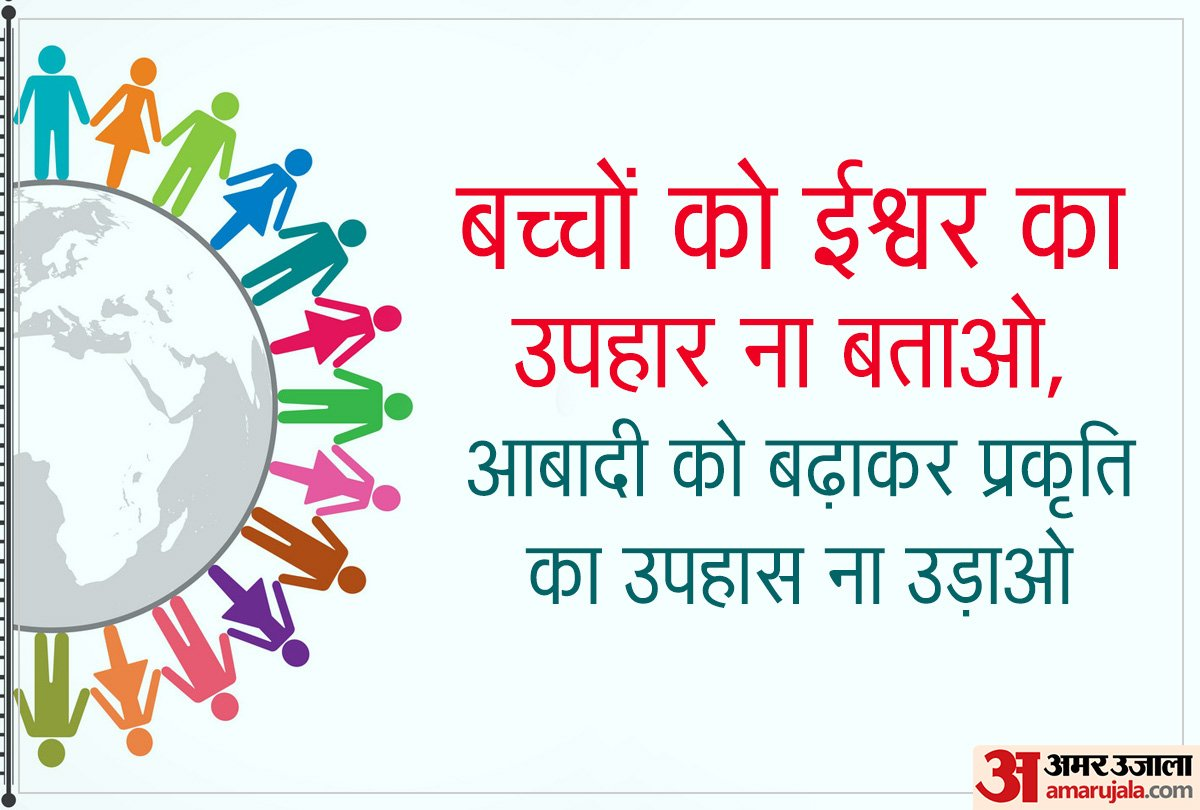 World Population Day 2020 Quotes Slogans Messages Thoughts In Hindi - World  Population Day 2020: विश्व में जनसंख्या नियंत्रण का महत्व बताते हैं ये  संदेश - Amar Ujala Hindi News Live