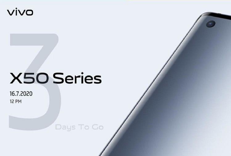 Vivo X50 और Vivo X50 Pro Smartphone Set To Launch In India On 16 July 2020 Know Expected Price And Specs – Vivo X50 स्मार्टफोन सीरीज 16 जुलाई को भारत में होगी लॉन्च, जानिए संभावित कीमत