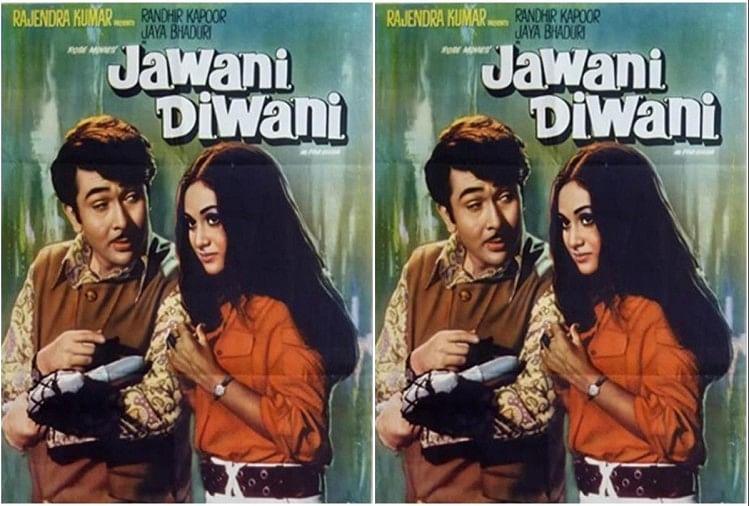 Jawani Diwani This Day That Year Series By Pankaj Shukla 14 July 1972 Bioscope Jaya Bhaduri Randhir Kapoor – बाइस्कोप: कादर खान की बतौर संवाद लेखक ये है पहली फिल्म, जया भादुड़ी के हुस्न ने यहां दिखाए असली जलवे