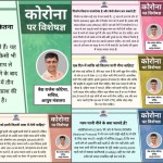 Coronavirus TIps by Ayush Ministry
