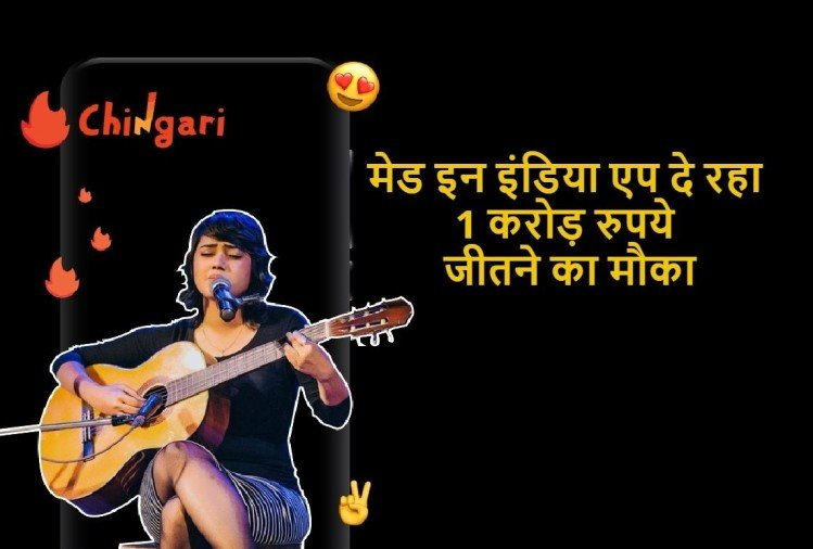 India Tiktok Apps Chingari App: Chingari Star Talent Ka Mahasangram Best Content Creator To Be Given Rs 1 Crore In Prize Money – Chingari App ने शुरू किया 'टैलेंट का महासंग्राम', एक करोड़ रुपये जीतने का है मौका