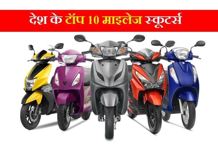 Top 10 Mileage scooters in India