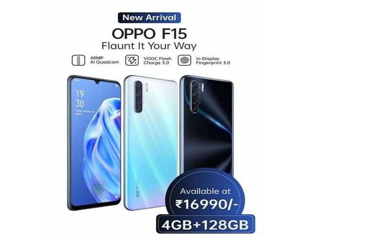 Oppo F15 Smartphone New 4 Gb Ram 128 Storage Variant Launched In India Know Price Specs – Oppo F15 स्मार्टफोन का नया वेरिएंट भारत में हुआ लॉन्च, जानिए कीमत