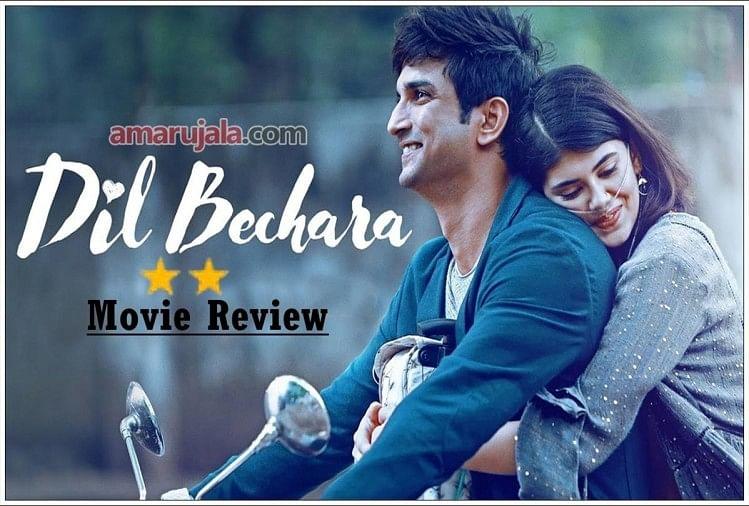 Dil Bechara Movie Review By Pankaj Shukla Sushant Singh Rajput Sanjana Sanghi Mukesh Chhabra Hotstar – Dil Bechara Review: मिट गया रील और रियल का फर्क, मजबूत कलेजा करके देखिएगा सुशांत सिंह राजपूत की ये आखिरी फिल्म