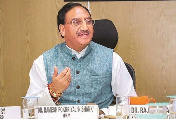 Jee Main 2021: Education Minister Dr Ramesh Pokhriyal Live Announcement  About Jee Main Exam - Jee Main 2021 Live : केंद्रीय शिक्षा मंत्री निशंक  लाइव, बोले- तीसरे चरण की जेईई परीक्षाएं 20