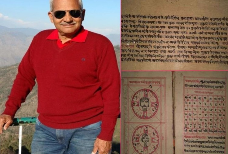Mussoorie historian has Lord Rama 300-year-old birth Kundali and handwritten Panchang of Tulsidas's time