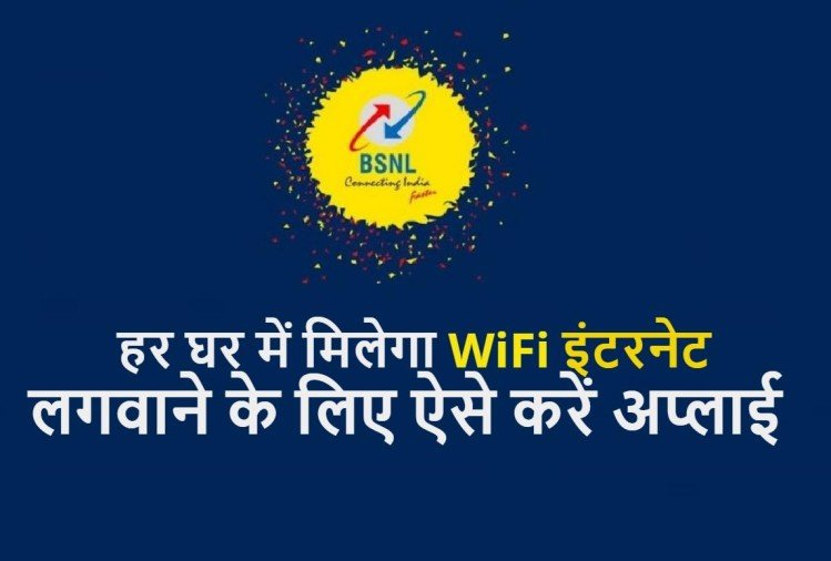 BSNL BookMyFiber Portal Launched