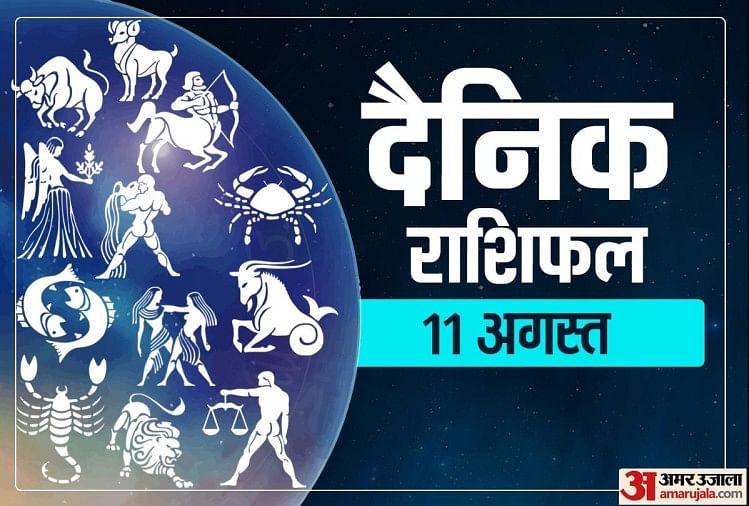 Horoscope Today 11 August 2020 In Hindi: Daily Horoscope ... |Horoscop 11 August 2020