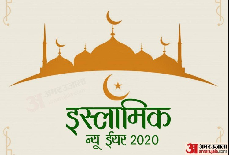 Happy Islamic New Year 2020 - 21 August  IMAGES, GIF, ANIMATED GIF, WALLPAPER, STICKER FOR WHATSAPP & FACEBOOK