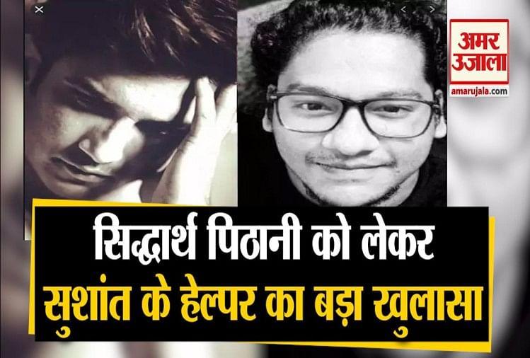 Sushant Singh Rajput Death Case: Sushant Singh Househelp Statement – सुशांत सिंह केस: हाउस हेल्पर का बड़ा खुलासा, कमरे में सबसे पहले गया था सिद्धार्थ पिठानी