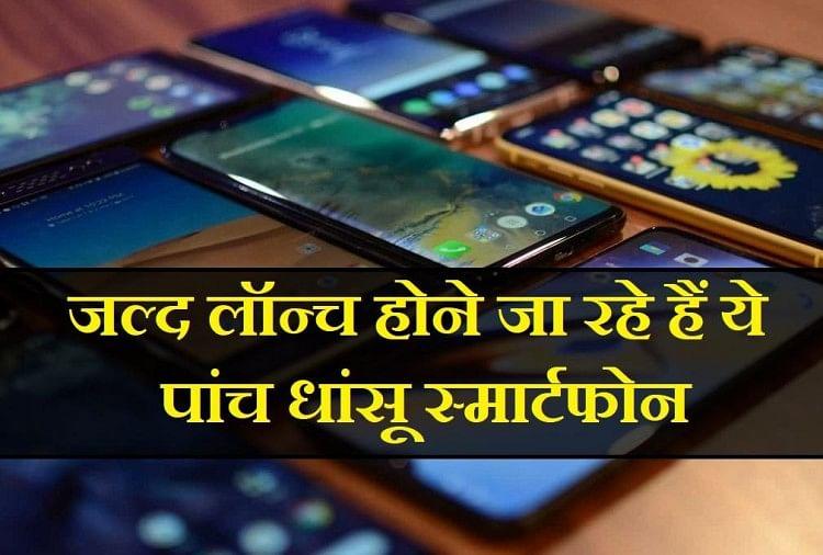 Top Upcoming Smartphones 2020 In India: Apple Iphone 12 To Google Pixel 5 These Smartphone Launching Soon – जल्द लॉन्च होने जा रहे हैं ये धांसू स्मार्टफोन, देख कर आपकी भी ललचा उठेंगी आंखें!