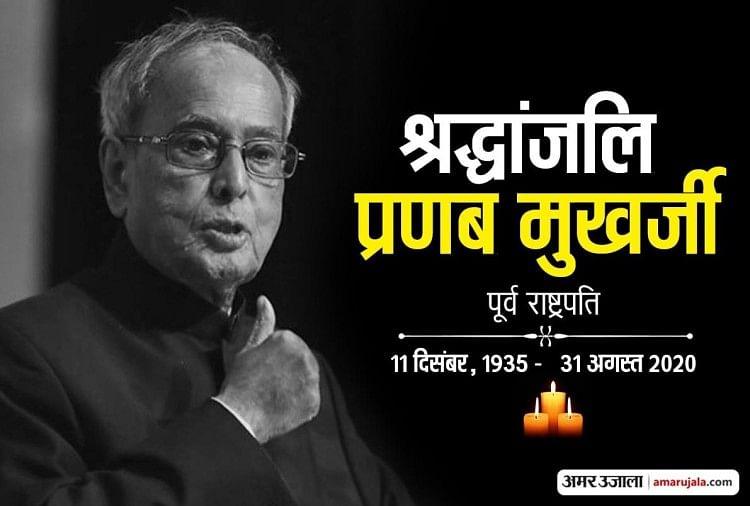 Pranab Mukherjee Death News In Hindi: Former President Pranab Mukherjee  Passes Away - Pranab Mukherjee Death: पूर्व राष्ट्रपति प्रणब मुखर्जी का 84  साल की आयु में निधन, सात दिन का राजकीय शोक -