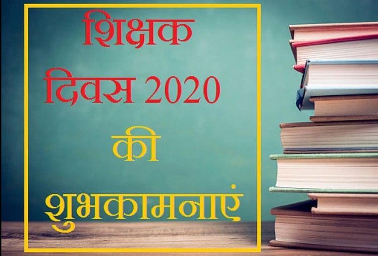Happy Teachers Day 2020 Wishes Quotes Images Greetings Whatsapp Status Messages In Hindi – Teacher's Day 2020: शिक्षक दिवस पर इन खूबसूरत और अनमोल विचारों के जरिए दें अपनों को शुभकामनाएं