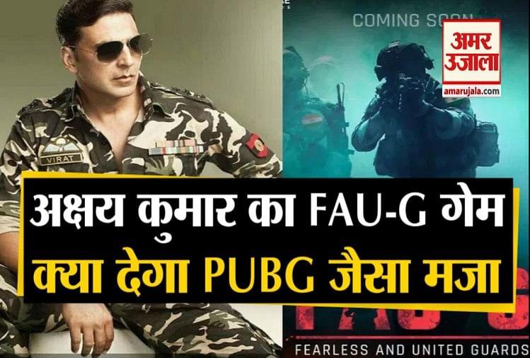 Akshay Kumar Announced Action Multiplayer Game Fau-g After Ban Of Pubg Mobile In India – पबजी बैन के बाद अक्षय कुमार ला रहे हैं Fau-g गेम, जानें- क्या होगा खास?