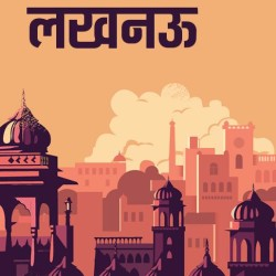 lucknow podcast