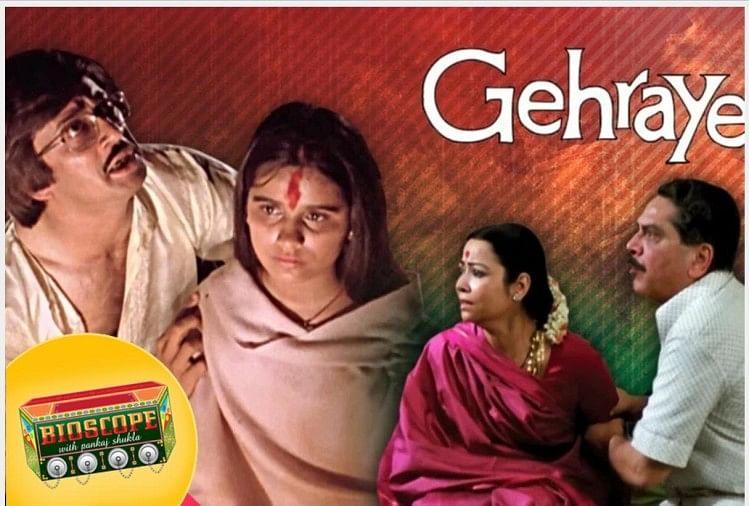 Gehrayee This Day That Year Series By Pankaj Shukla 9 September 1980 Bioscope Amrish Puri Aruna Raje – बाइस्कोप: इस फिल्म की फोटो ने दिलाई अमरीश पुरी को स्पीलबर्ग की फिल्म, आवाज से घबरा गए थे गांव के लोग