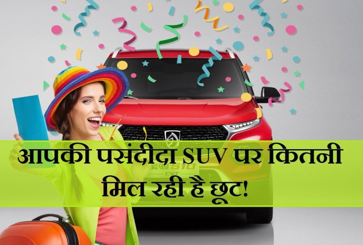 Discount and Offers on SUV