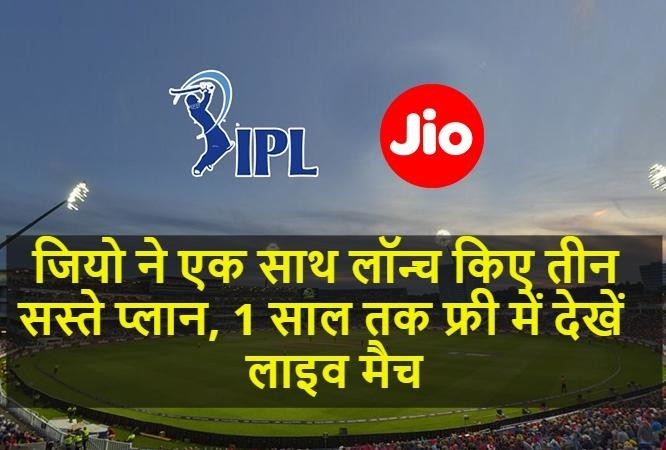 JIO IPL 2020 OFFER