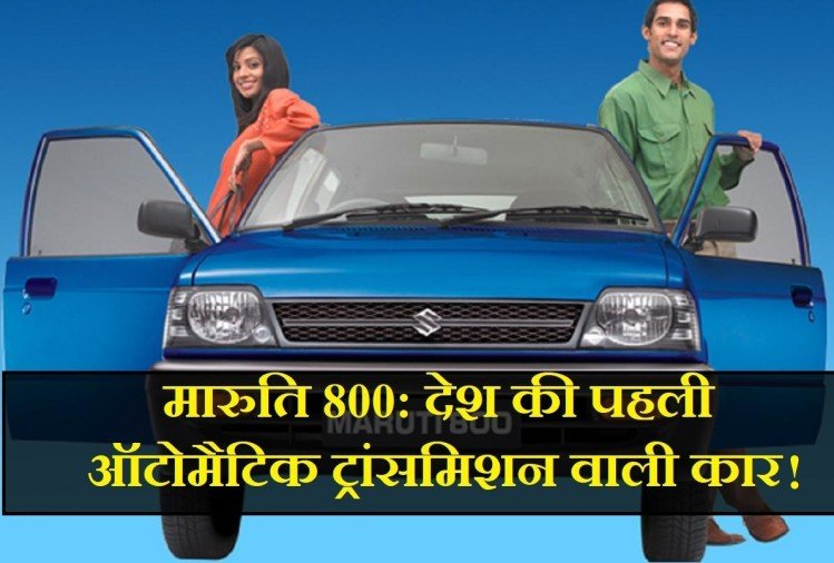 Maruti 800 Automatic Transmission