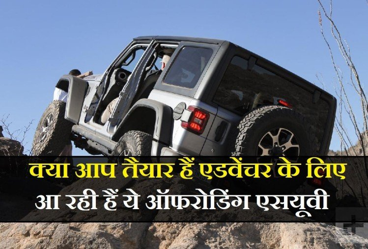 Offroading SUV Launch