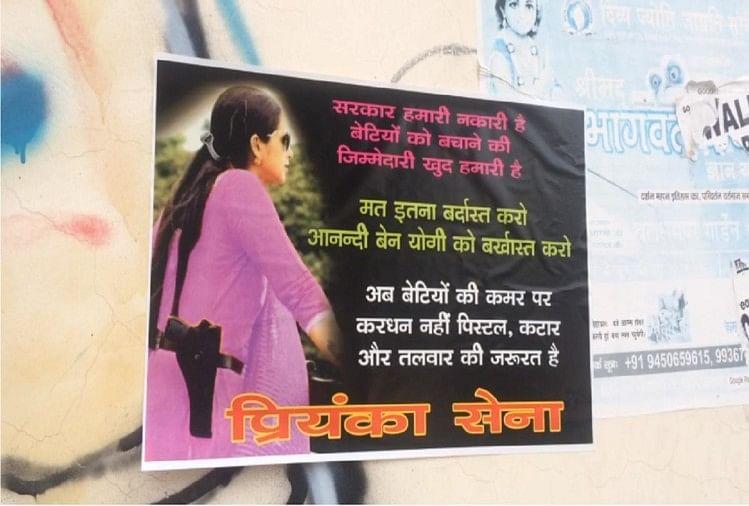 लखनऊ में लगाए गए पोस्टर