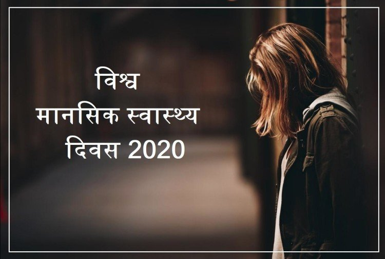 World Mental Health Day 2020 Wishes Quotes Images Logo ...