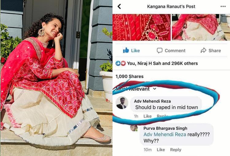 Lawyer Gives Rape Threats To Kangana Ranaut Claims Facebook Id Was Hacked -  कंगना रणौत को मिली दुष्कर्म की धमकी, आरोपी वकील ने आईडी हैक बताकर डिलीट  किया फेसबुक अकाउंट - Amar