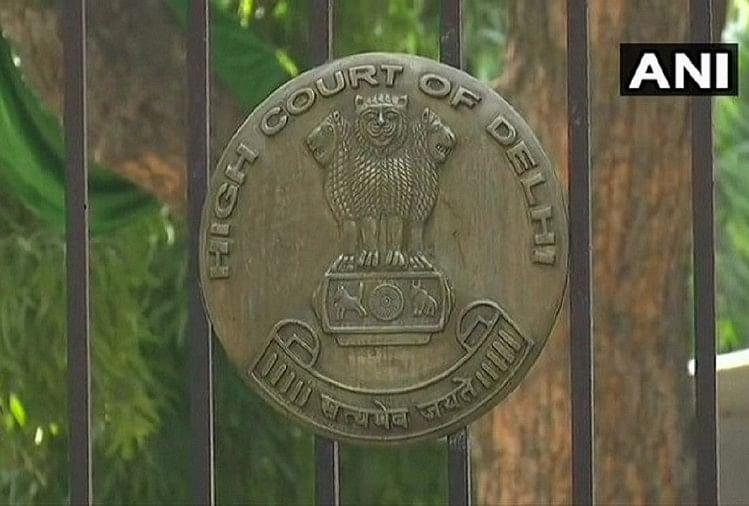 दिल्ली हाईकोर्ट