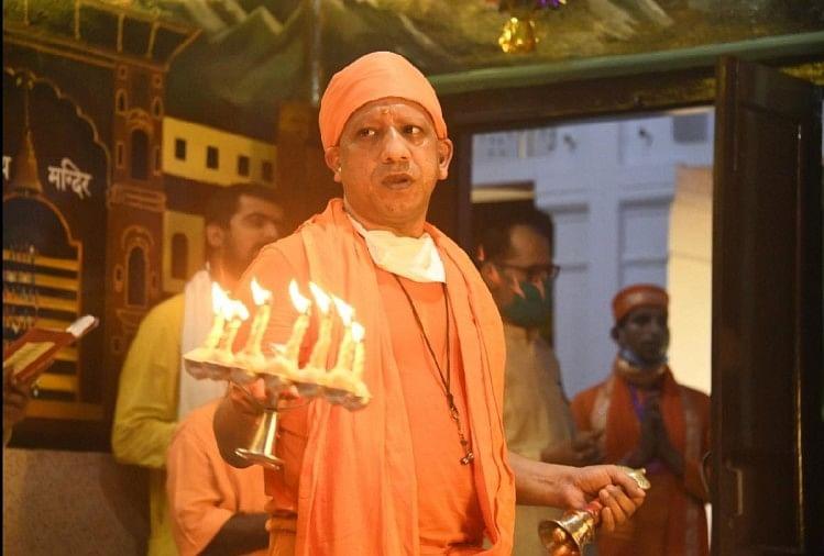Cm Yogi Will Give Blessings To Followers On Guru Purnima In Gorakhpur - गुरु  पूर्णिमा: गोरक्ष पीठाधीश्वर सीएम योगी भक्तों को देंगे आशीर्वाद, तिलक लगाकर  किया जाएगा स्वागत ...