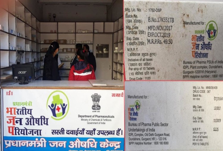 Uttarakhand: Expiry date Medicines found at Pradhan Mantri Jan Aushadhi Center