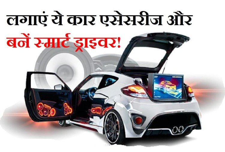 Car Accessories- Gaadi Meri Saathi