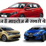 Hyundai i20 2020 vs Maruti Baleno Vs Tata Altrzo Mileage comparison