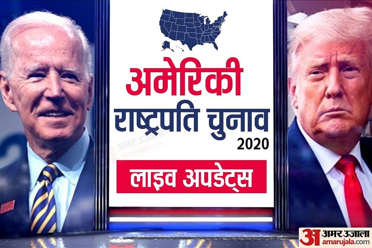 Us Presidential Results 2020 Live Updates News: American Presidential Elections 2020 Results Latest News - Us Election Results 2020 Live: कई राज्यों में चल रही कड़ी टक्कर, अब तक तस्वीर साफ नहीं -
