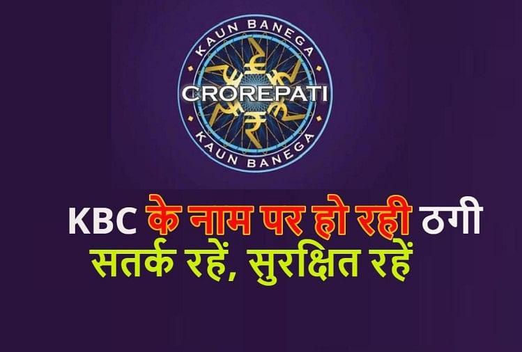 Kbc Lottery News: Be Careful About Kbc Fraud Lottery You Will Be Cheated -  सावधान: Kbc के नाम पर हो रही है ठगी, पाकिस्तान से चल रहा पूरा खेल - Amar  Ujala