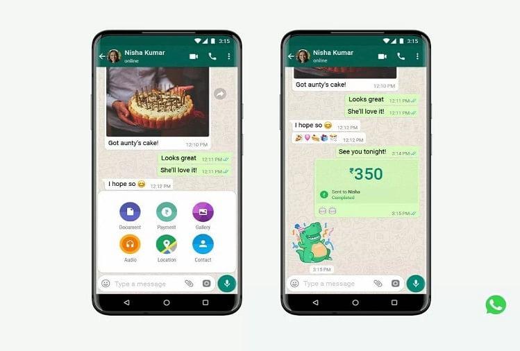 WhatsApp Pay भारत में हुआ लॉन्च, आपके काम की पांच बातें