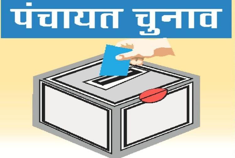 Panchayat Election: Reservation Roster Of Sirmour District Of Himachal  Released - पंचायत चुनाव: हिमाचल के सिरमौर जिले का आरक्षण रोस्टर जारी, यहां  देखें - Amar Ujala Hindi News Live