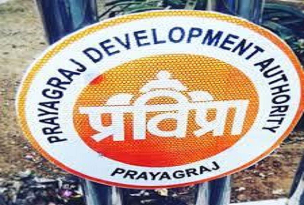 prayagraj news : प्रयागराज विकास प्राधिकरण।