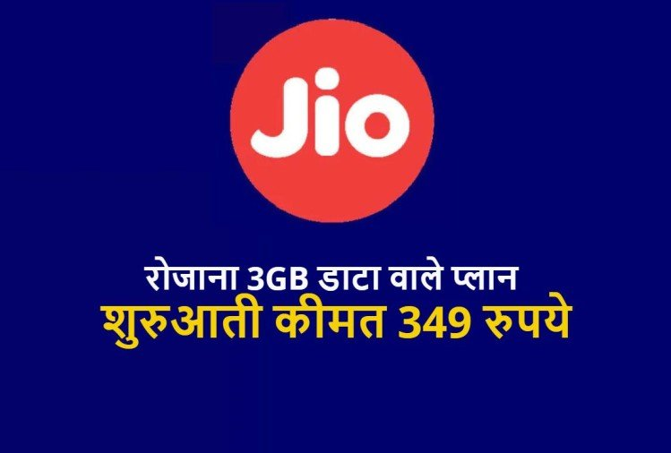 Jio best 3GB per day data plan