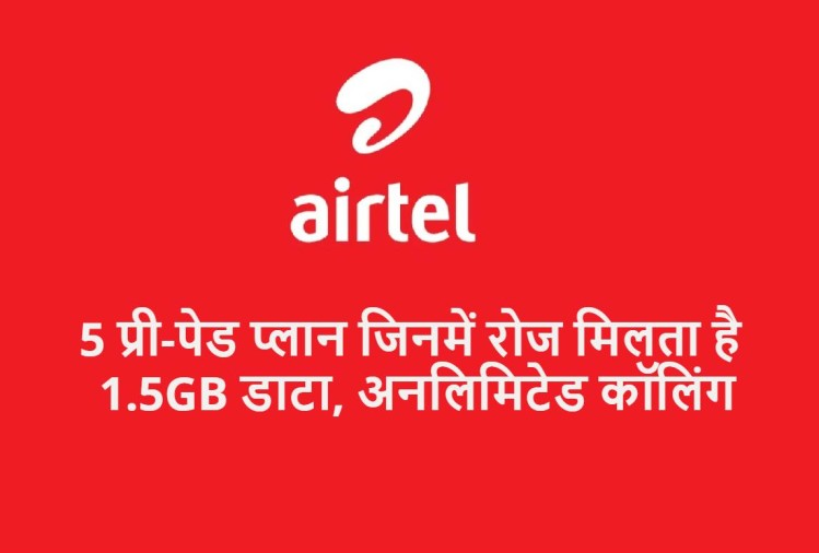 Airtel Daily 1.5GB Data Plan