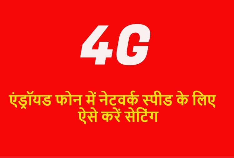 How to increase 4G SPEED