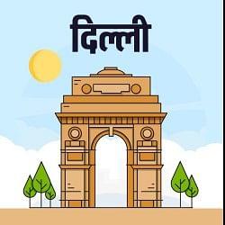 दिल्ली ऑडियो