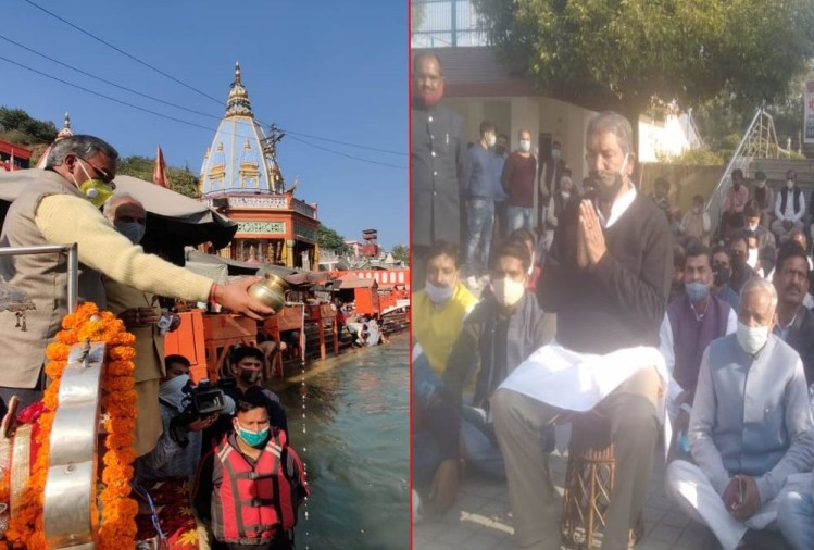 Haridwar Latest News: CM Trivendra singh rawat doing ganga puja and Formar CM Harish rawat Sit On Silance Protest, Photos