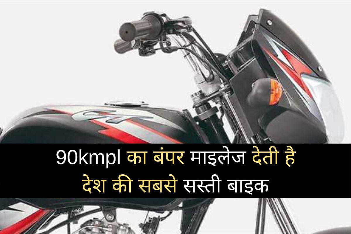 India Cheapest Bike Bajaj Ct100 Gives Up To 90kmph Mileage On Road, Read Price And Specifications - 90 Kmpl का बंपर माइलेज देती है ये बाइक, कीमत सुन कर विश्वास नहीं करेंगे