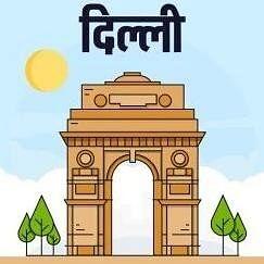 दिल्ली समाचार