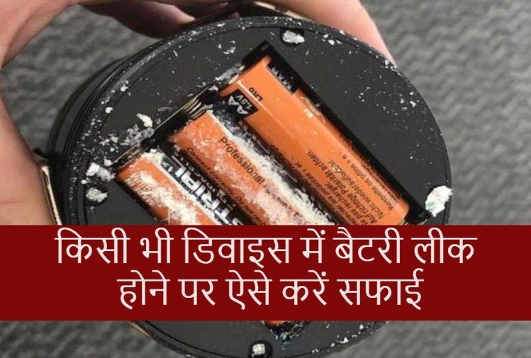 How to Clean Battery Acid Leakage