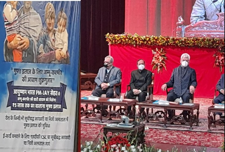 Prime Minister will give a big gift to Jammu and Kashmir today, program going on in Jammu Convention Center