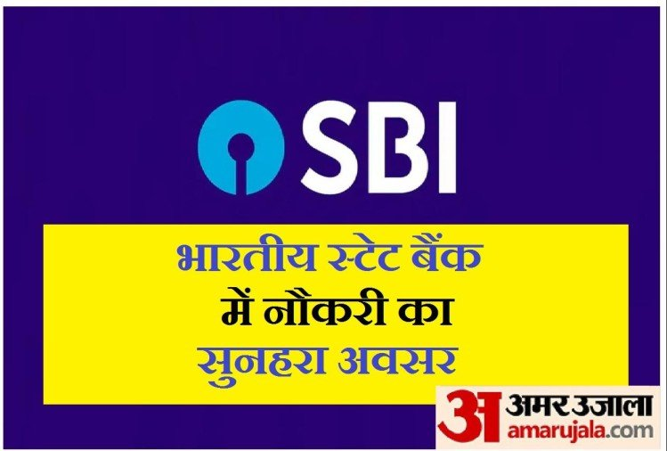SBI SO Recruitment 2021
