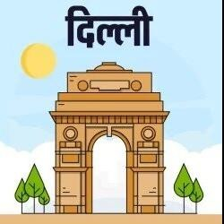 दिल्ली खबर