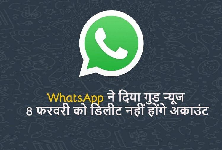 WhatsApp का बड़ा फैसला, आठ फरवरी को डिलीट नहीं होंगे अकाउंट